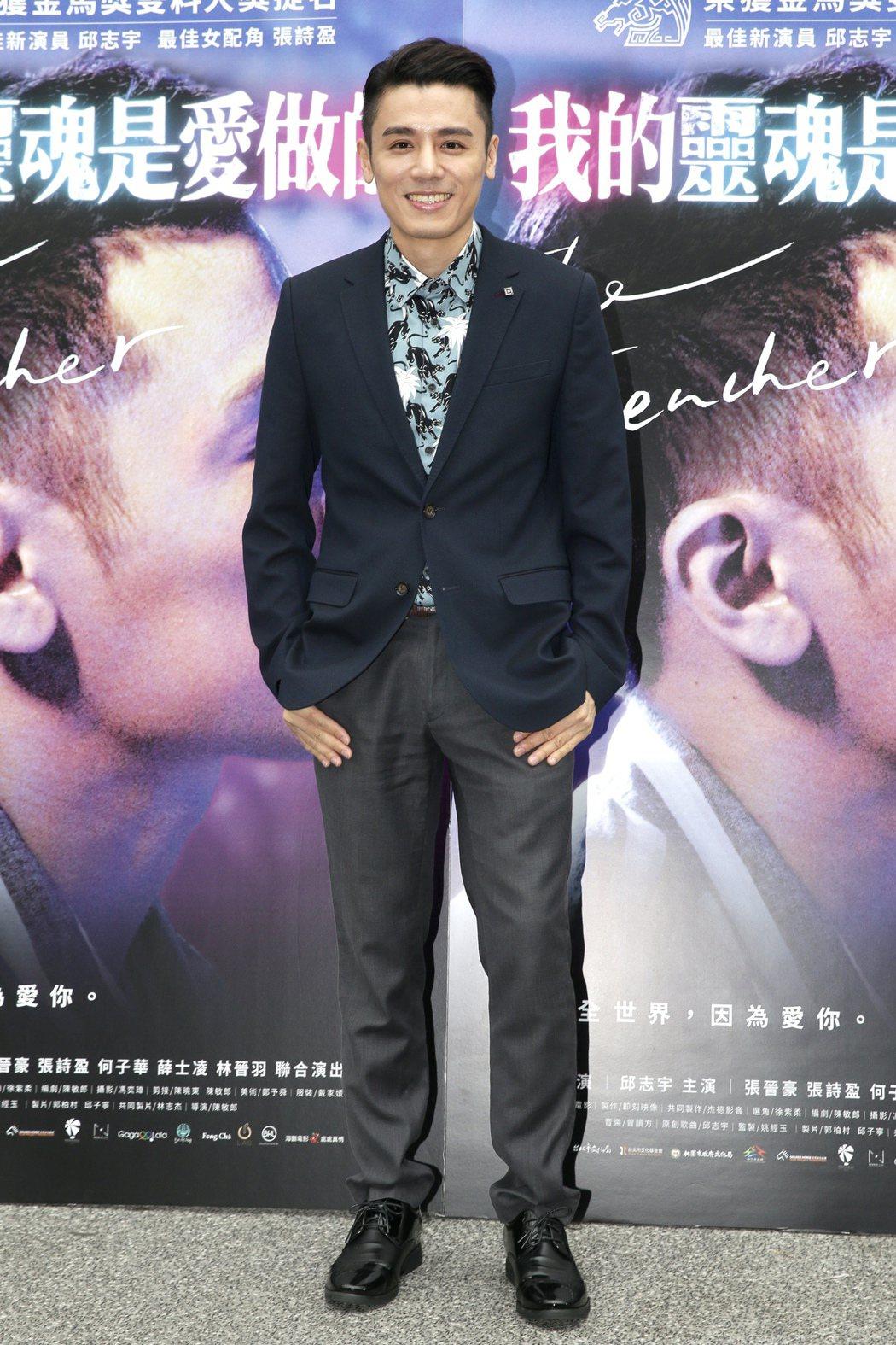 電影「我的靈魂是愛做的」劇中演員邱志宇。記者林伯東/攝影 林伯東