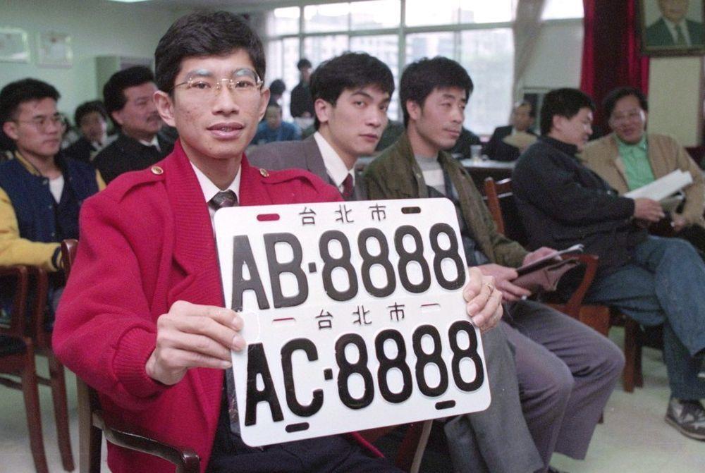 1992年台北市監理處首次標售英文號碼吉祥車牌,AB8888和AC8888在激烈...