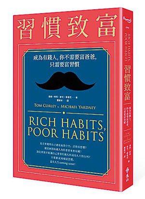 《習慣致富:成為有錢人,你不需要富爸爸,只需要富習慣》,遠流出版