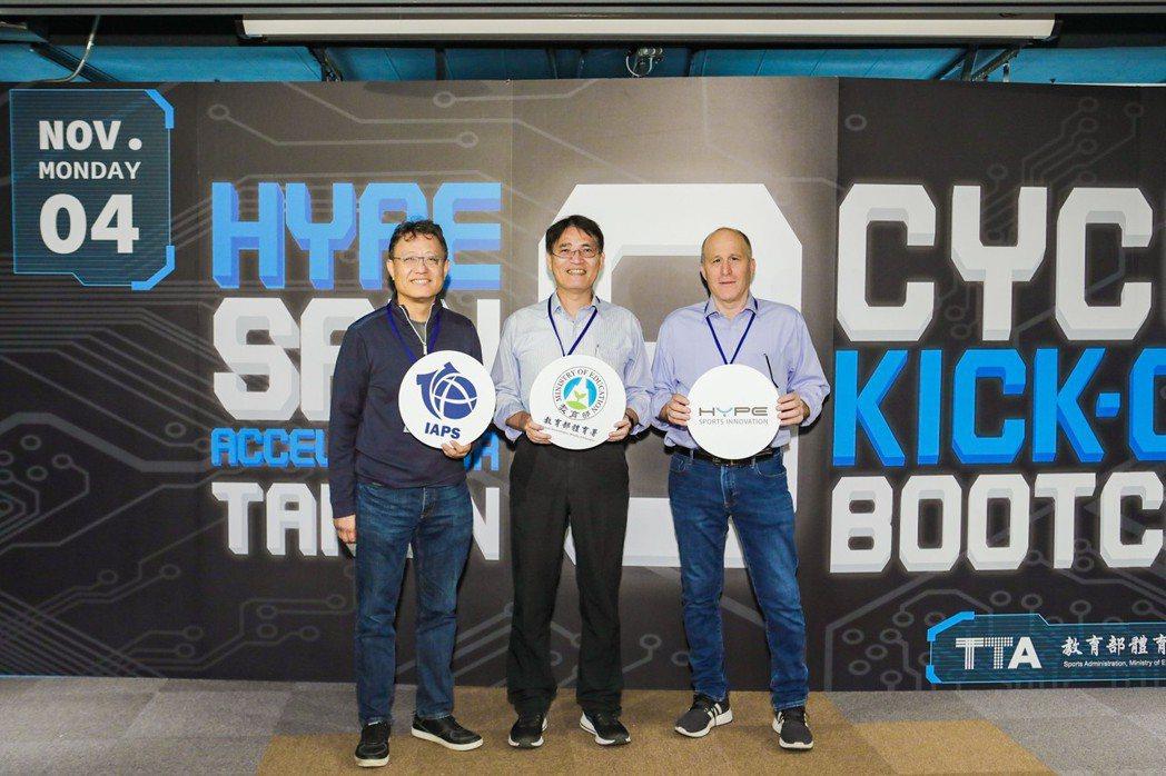 體育署署長高俊雄(中)、交通大學加速器中心主任黃經堯(左)、HYPE運動創新基金...