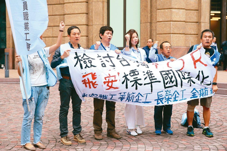 第72屆世界飛安高峰會(IASS)今年首度移師台北舉行,圖為空服員職業工會在會場...