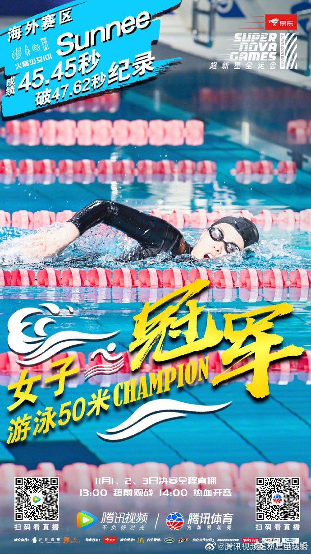 Sunnee游泳個人賽奪冠。圖/擷自微博