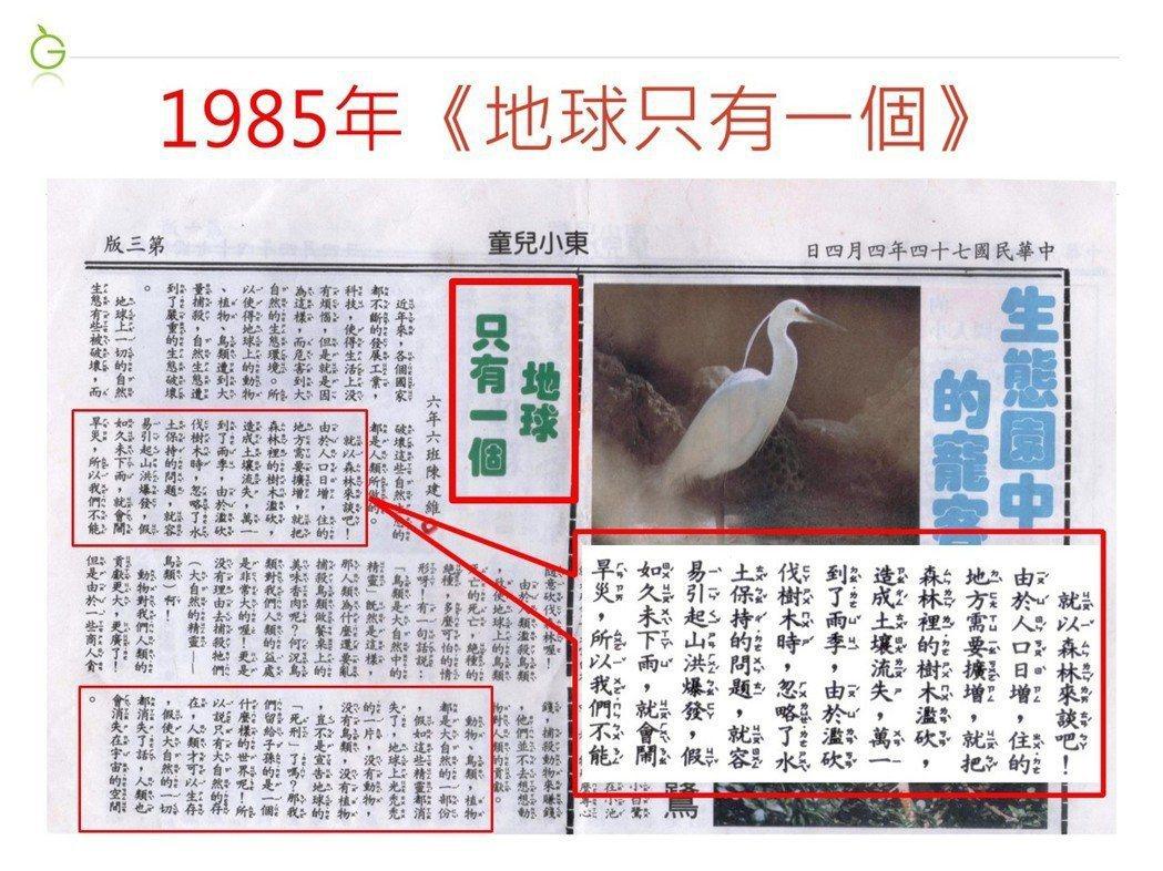 陳宇華就讀國小六年級時就以「地球只有一個」作文投稿東大附小兒童期刊獲採用。 圖/...