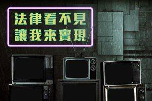 「法律看不見,由我來實現」:《制裁者》遊戲凸顯鄉民正義問題