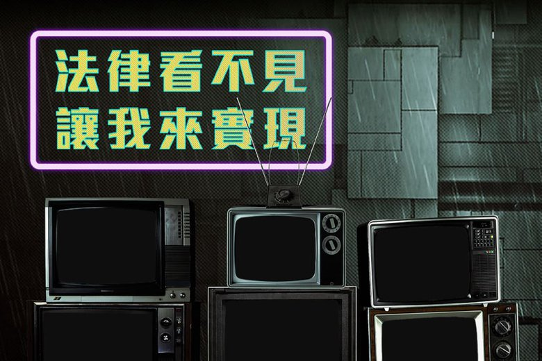 由笨蛋工作室推出的實境解謎遊戲《制裁者》,標榜「法律看不見,讓我來實現」。 圖/...