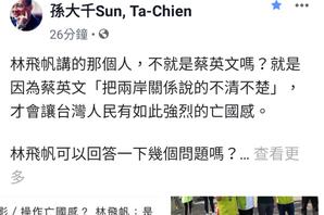 孫大千回敬林飛帆:兩岸關係說不清楚的是蔡英文