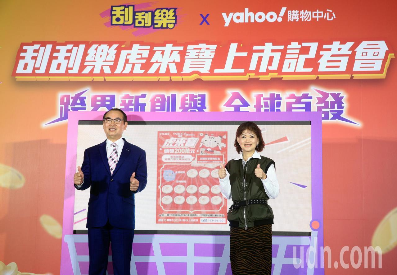 台灣彩券公司與國內知名電商網購平台Yahoo奇摩購物中心聯手,推出全球第一款電商...