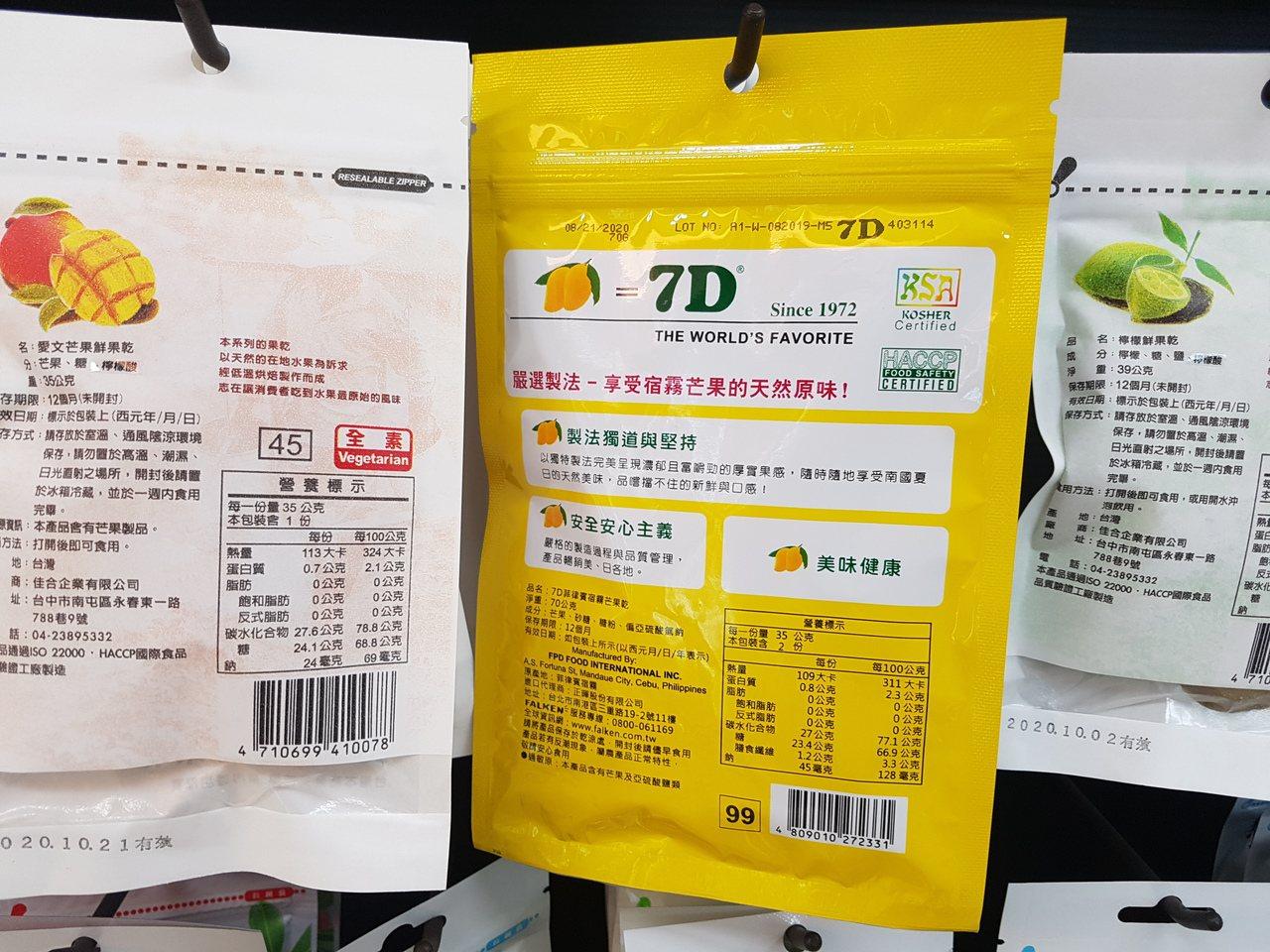 營養師提醒選擇果乾或蔬果脆片時最好能留意外包裝的加工方式和成分標示。 記者楊雅棠...