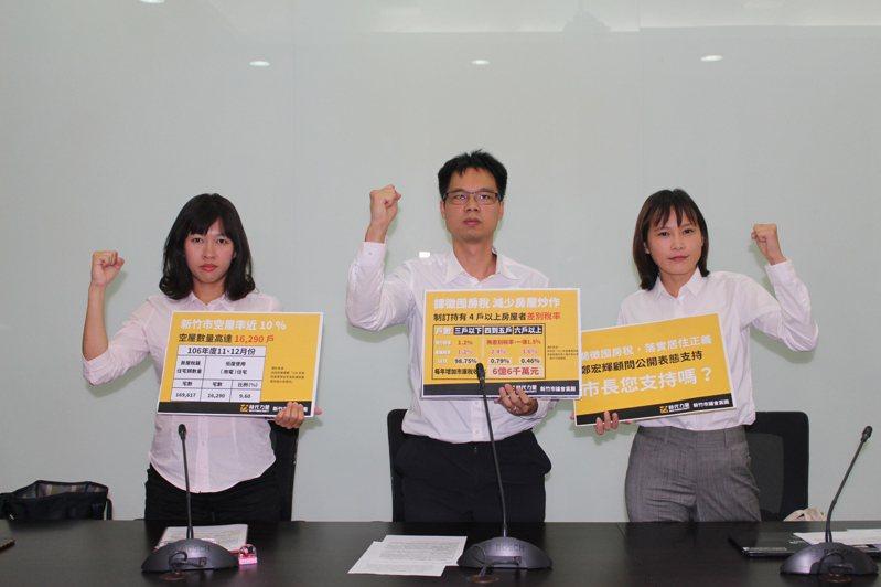 時代力量新竹市議會黨團表示,將在會期中提案建請市府研擬房屋稅差別稅率修法,並於下次定期會提出修法版本供議會審議。記者張雅婷/攝影