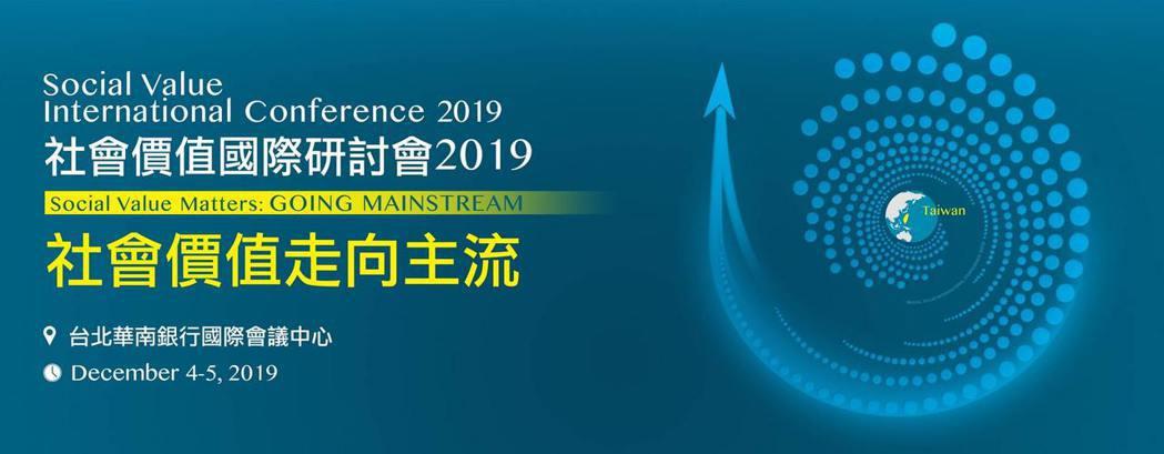 2019年社會價值國際年會首度移師亞洲。圖/台灣社會影響力研究院