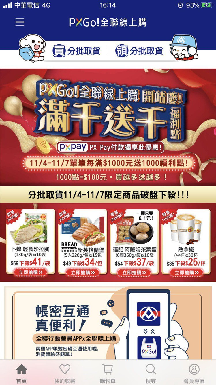 使用「PXGo!全聯線上購」可把自己買的分批取貨商品轉贈給親人與好友,於全國近千...