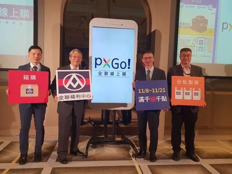 全聯推出「PXGo!全聯線上購」,強調可提供消費者最需要的「分批取貨」服務。圖╱...