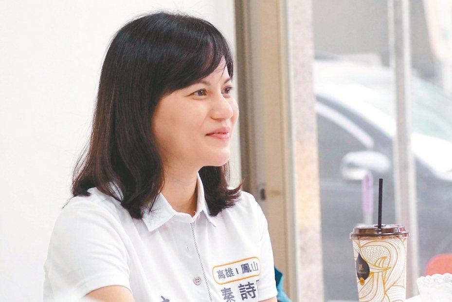 獲親民黨提名的鳳山區立委參選人秦詩雁是已故親民黨前祕書長秦金生的女兒。 圖/秦詩雁提供