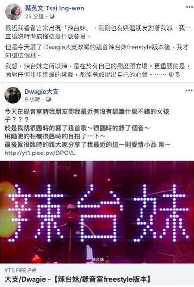 蔡總統強調,「若台灣有需要時,我們都是辣台派,該辣就辣」。 圖/翻攝自蔡總統臉書