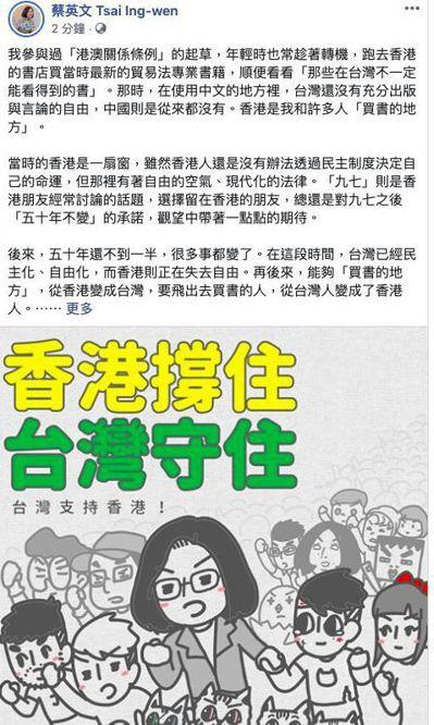 蔡總統6月透過臉書,聲援香港「反送中」運動。 圖/翻攝自蔡總統臉書