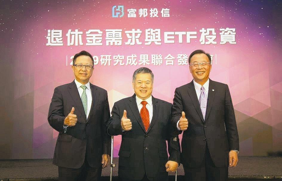 富邦投信與中華經濟研究院舉辦「退休金需求與ETF投資─研究成果聯合發表會」,富邦...
