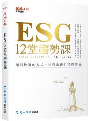 富時永續指數系列(FTSE4Good Index Series)在2001年成立...