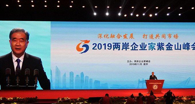 中國全國政協主席汪洋4日在南京的兩岸企業家峰會上致詞時,宣布中國國台辦剛對外發布...