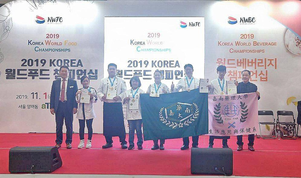 嘉南藥大勇奪2019世界廚藝競賽雙金牌。 嘉藥/提供