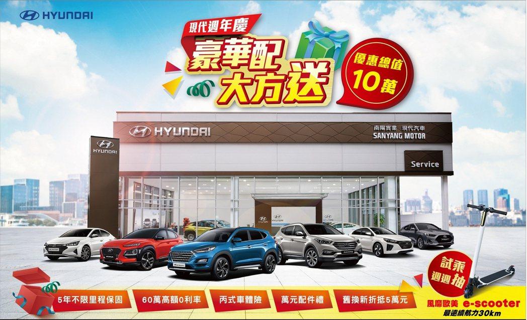 Hyundai年終週年慶,五大好禮總價值10萬等著你來拿。  圖/Hyun...