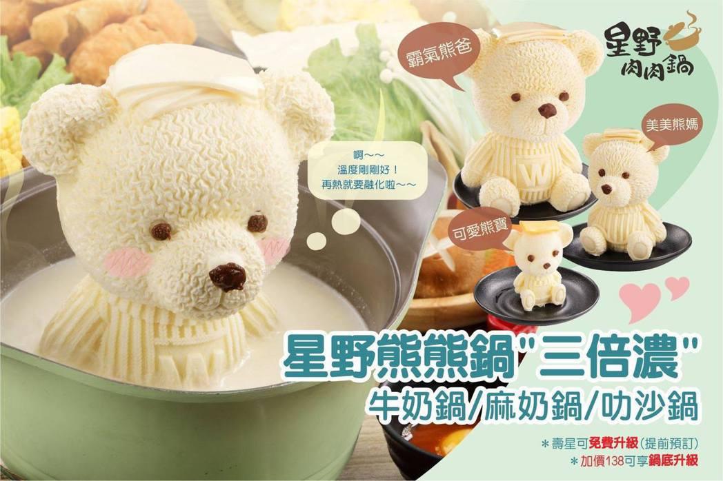 「星野熊熊鍋」湯頭濃郁,口感略為偏甜。圖/取自星野肉肉鍋-鳳山青年店臉書