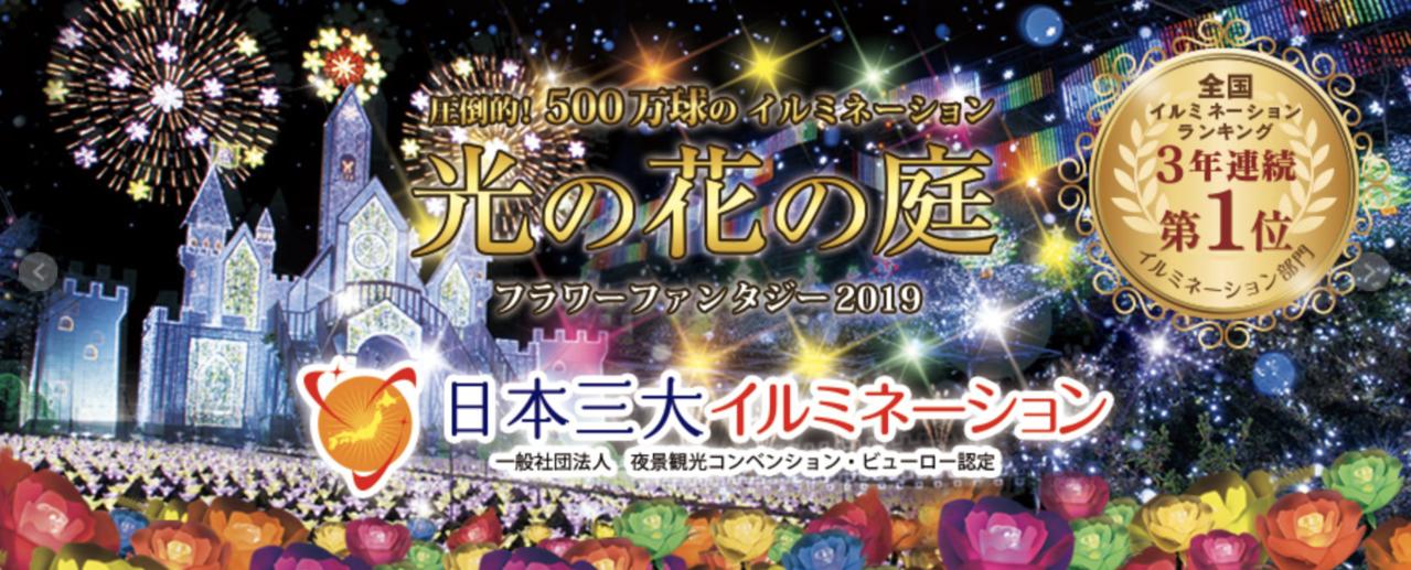 日本冬季點燈「光之花庭園」。圖/取自足利花卉公園官網