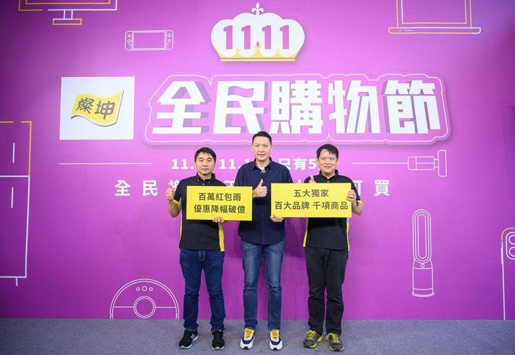 燦坤3C「雙11全民購物節」攜手百大知名品牌,祭出千款商品同步優惠,降價幅度總額...