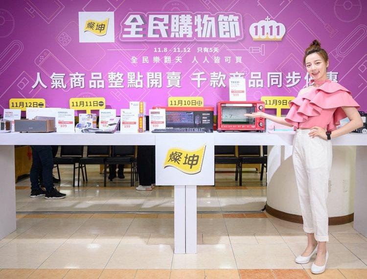 燦坤3C「雙11全民購物節」11月8日至11月12日全台門市每天上午11點準時開...
