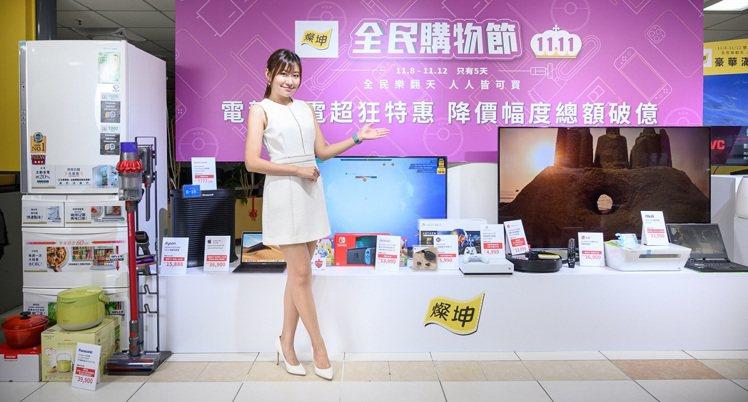 燦坤3C「雙11全民購物節」推出多款4K電視、冰箱、電競筆電挑戰市場優規最低價。...