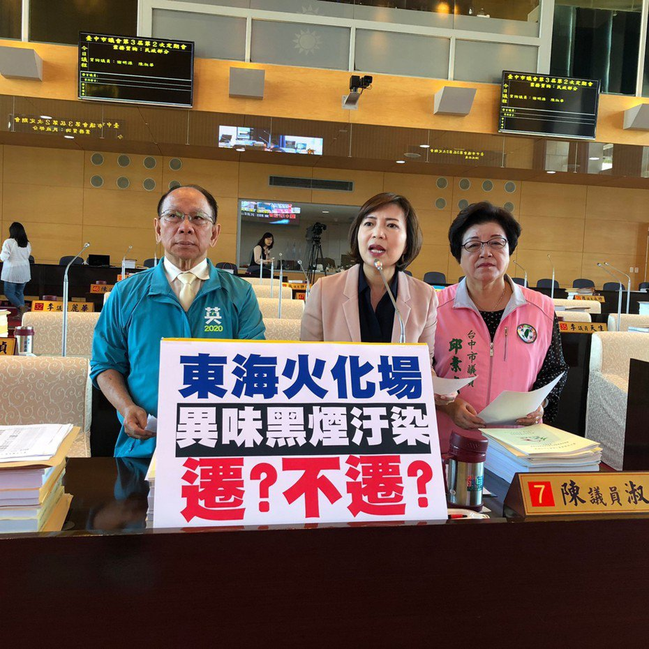 台中市議員要求東海火化場不改善空汙就遷場。圖/陳淑華提供