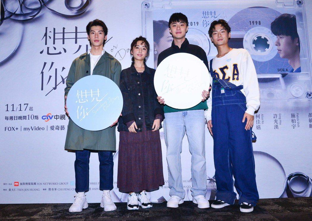 許光漢(左起)、柯佳嬿、施柏宇、大賀出席「想見你」特映會。圖/衛視中文台提供