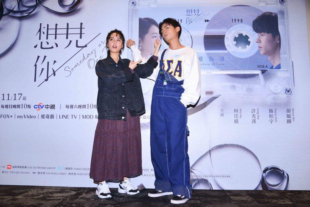 柯佳嬿、大鶴在「想見你」中飾演姐弟,2 人五官竟有些相似。圖/衛視中文台提供