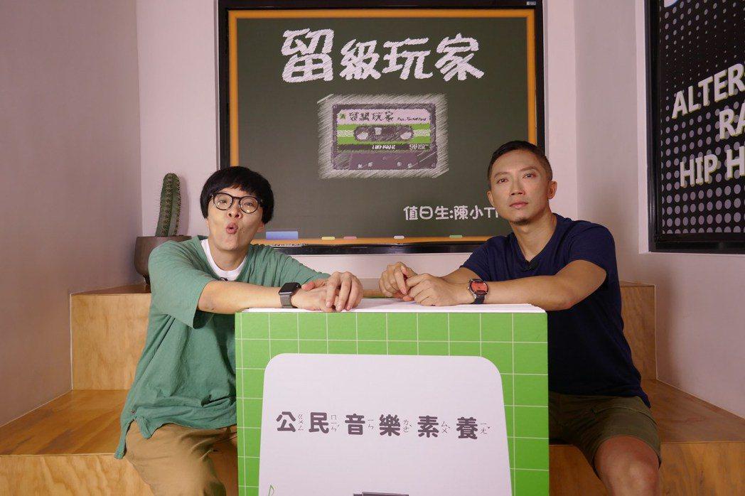 黃小楨(左)上「留級玩家」接受小樹訪問。圖/新視紀整合行銷提供