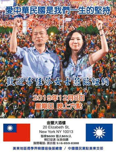 美國僑界已開始宣傳國民黨總統參選人韓國瑜的妻子李佳芬訪美行程。 圖/僑胞提供