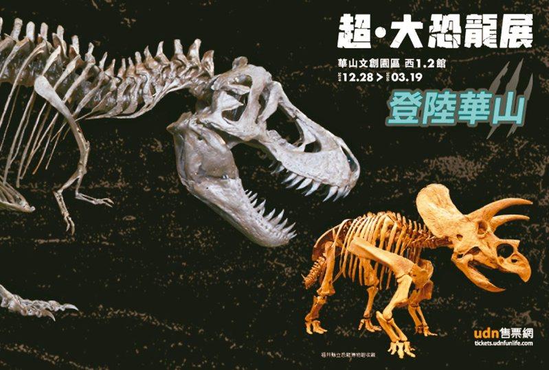 「超.大恐龍展」年底登陸華山,寓教於樂的展覽吸引親子族群搶購。圖/聯合數位文創提供