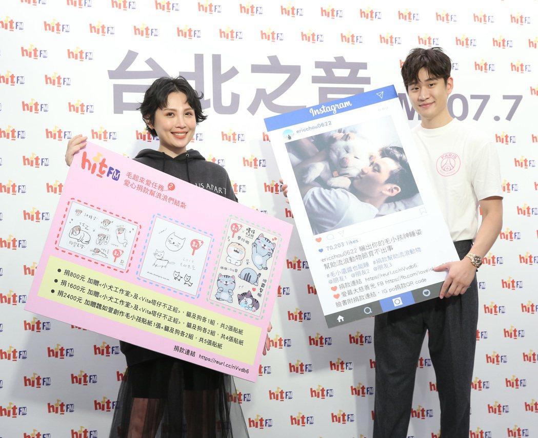 魏如萱(左)宣傳新專輯,師弟周興哲號召「毛起來愛」 做公益。記者林澔一/攝影
