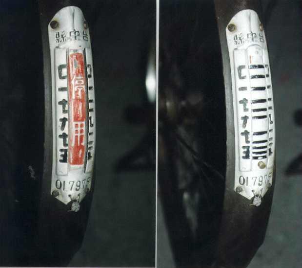 早期的腳踏車車牌,是抽取式的,抽開後出現停用(左圖)就不能騎上路。 報系資料照