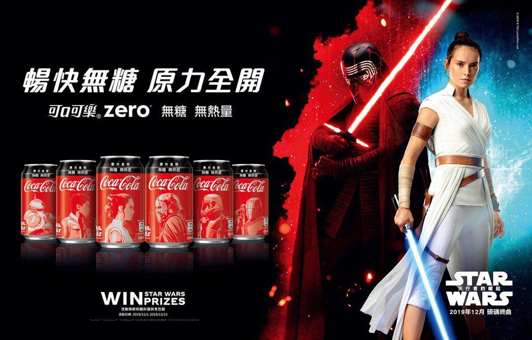 「可口可樂zero」攜手「STAR WARS星際大戰」首度在台推限定包裝。業者/...