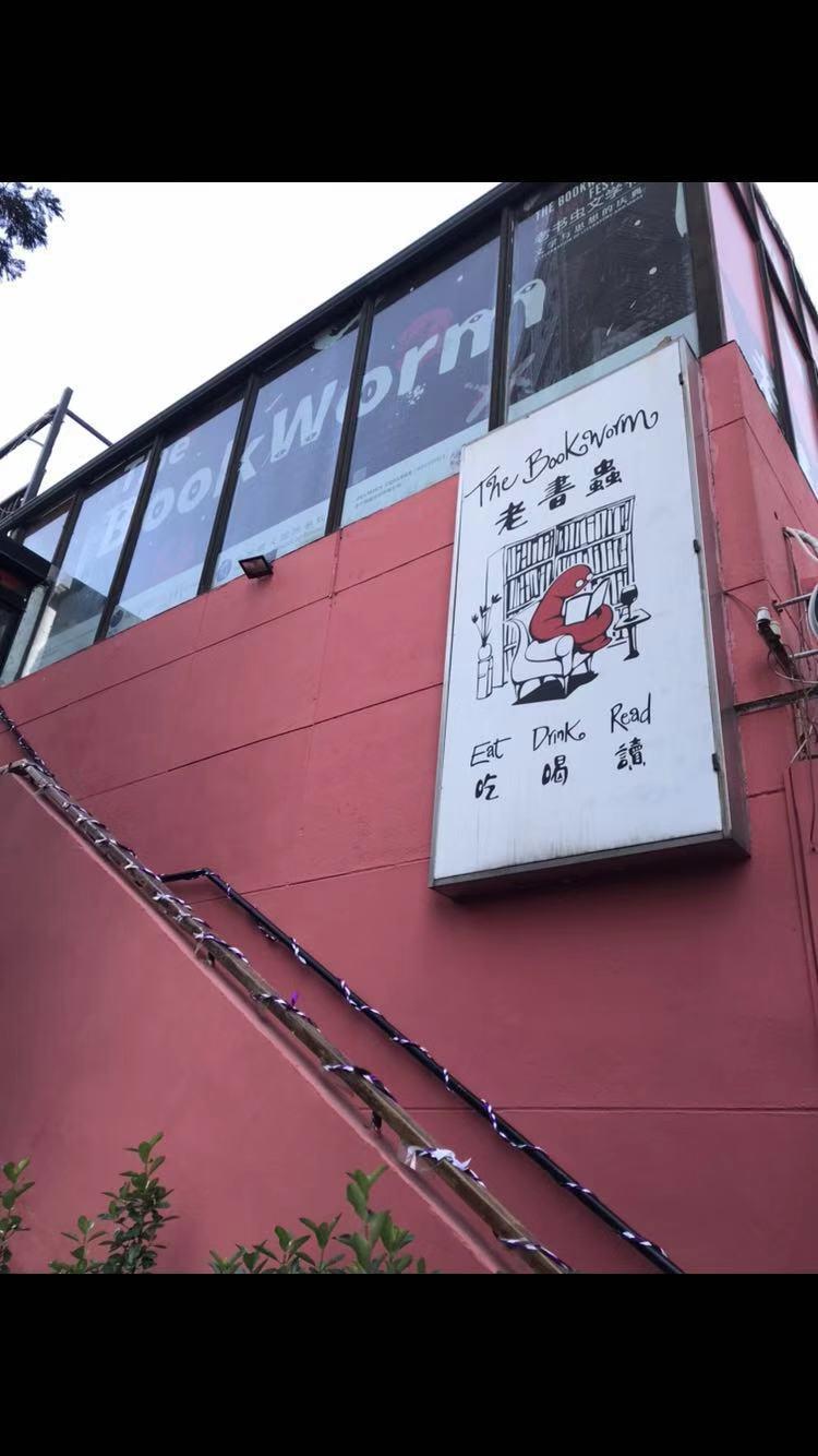 北京整頓違建 知名書店老書蟲被迫結束營業 記者呂佳蓉/攝影