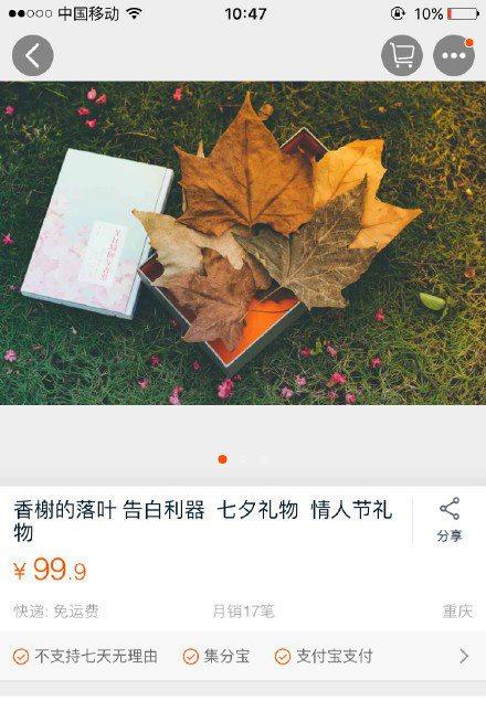 """法國落葉!網售""""香榭落葉""""要價119元 取材自天貓"""