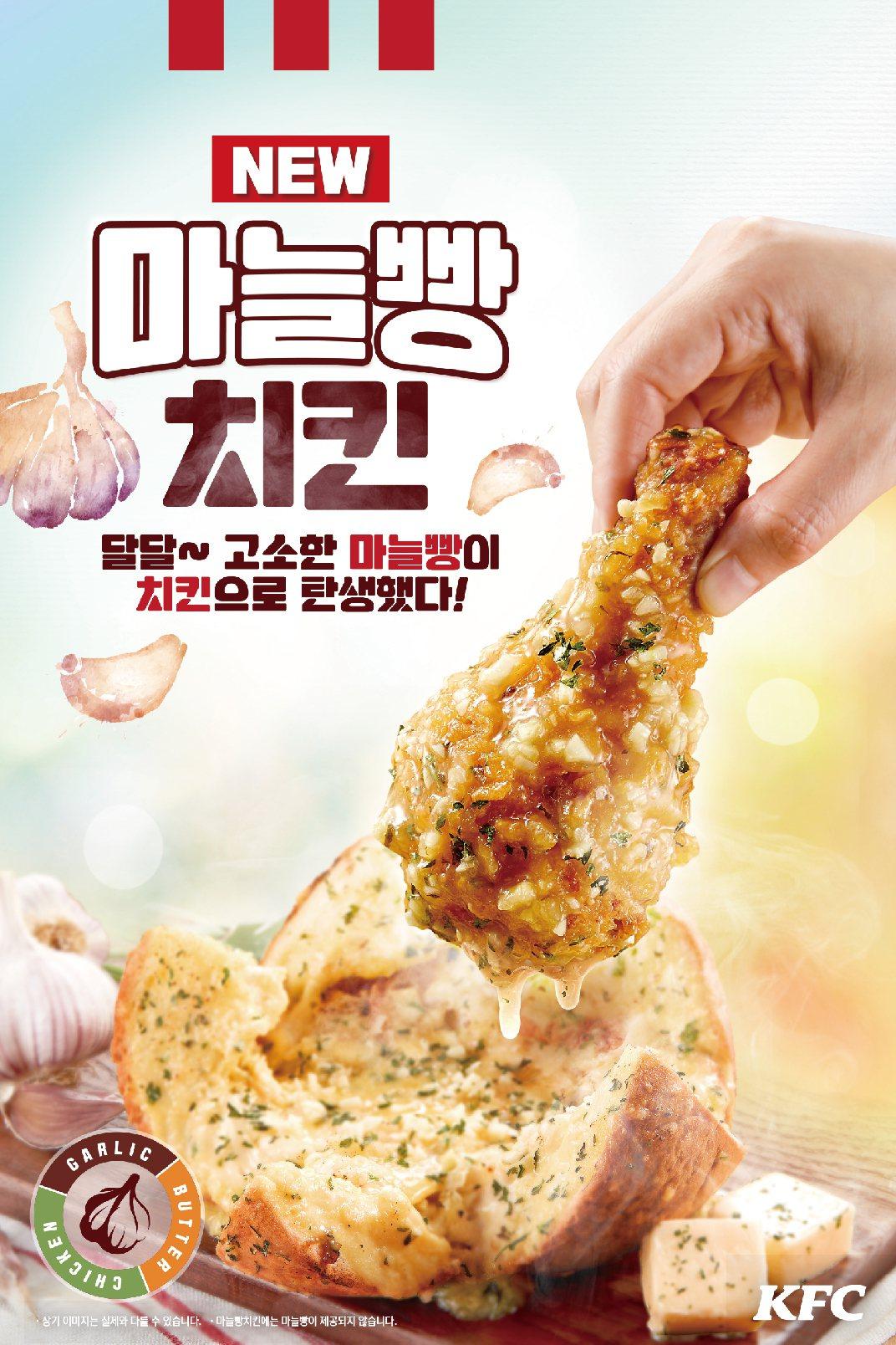 圖/韓國肯德基官網