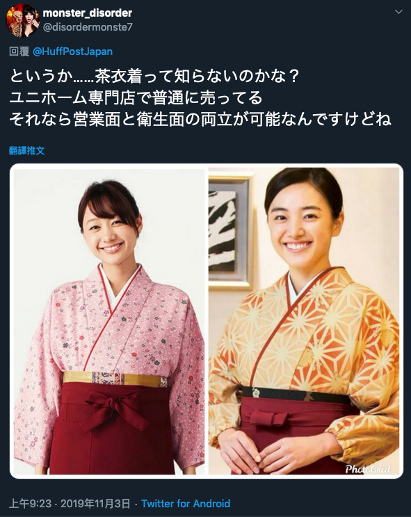 日本網友建議,為兼具美觀和衛生可採用傳統的料理用和服「茶衣著」。圖/取自Twit...