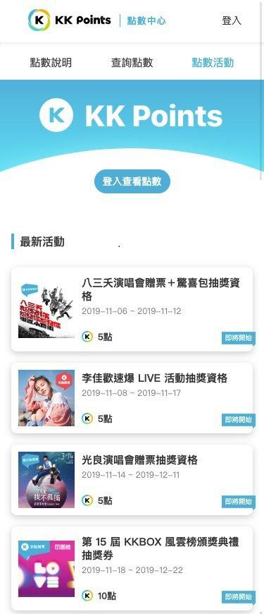 KK Points將提供六大領域兌換活動,KKBOX風雲榜頒獎典禮、熱門電影、偶...