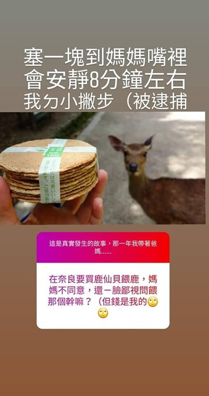 網友KUSO想拿餅乾塞住爸媽的嘴。 圖/擷取自臉書