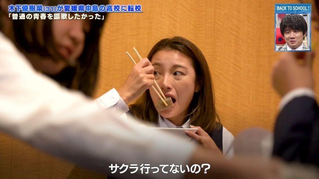 木下優樹菜拿筷子的方式,引來網友取笑。圖擷自Share News Japan