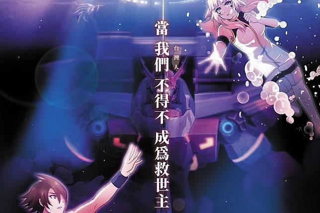 《重甲機神:神降臨》難得的台灣機器人動畫,但...