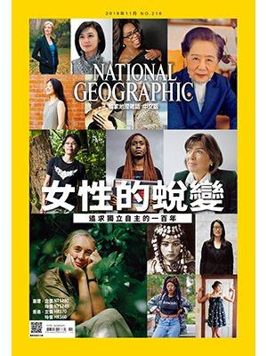《國家地理》雜誌2019年11月號 NO.216「女性的蛻變-追求獨立自主的一百...