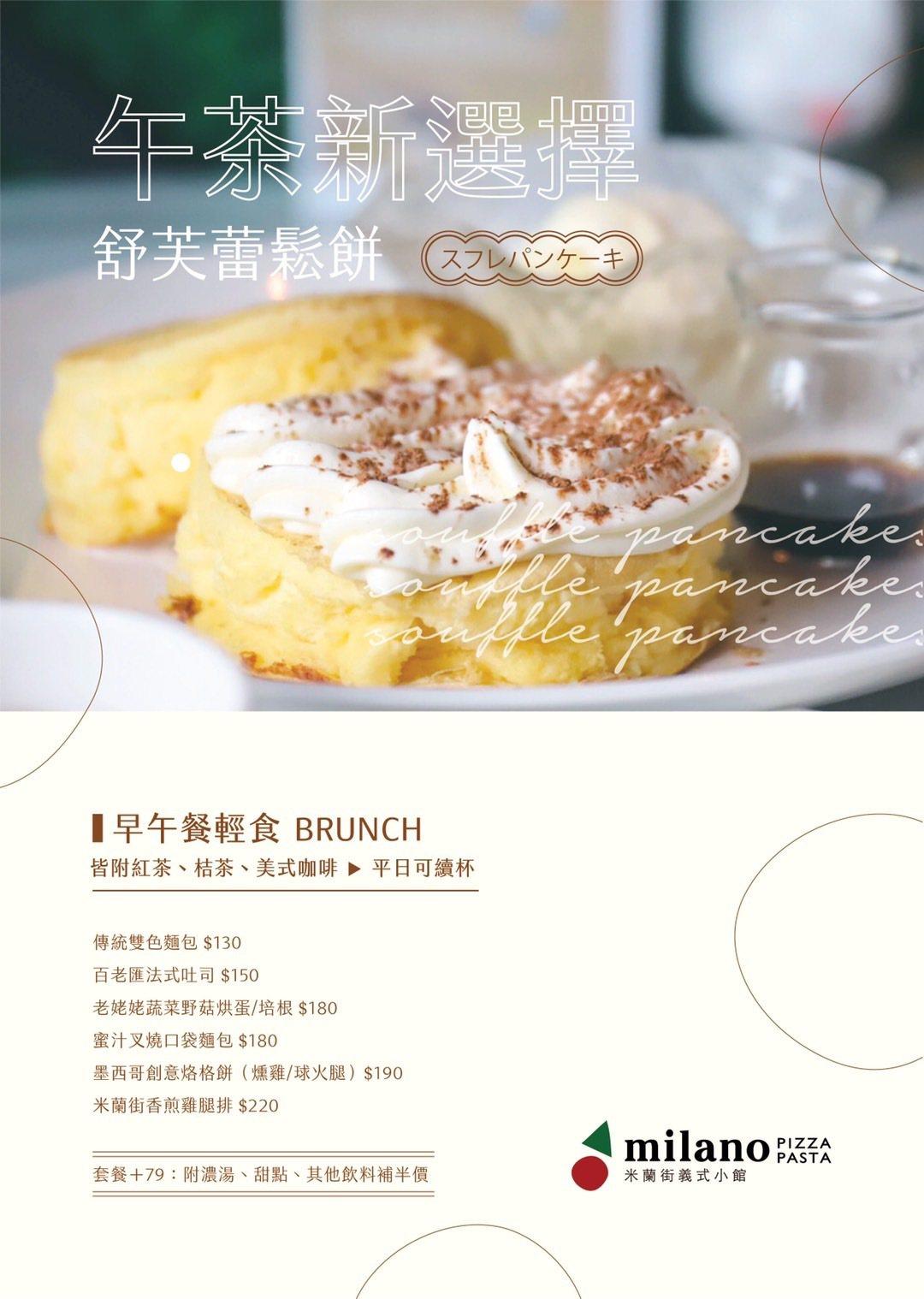 ▲米蘭街義式小館(員林館) 早午餐輕食菜單