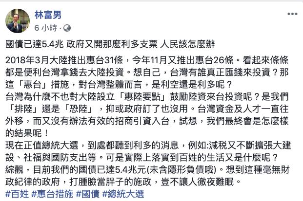圖/擷取自南台灣觀光產業聯盟總召集人林富男臉書