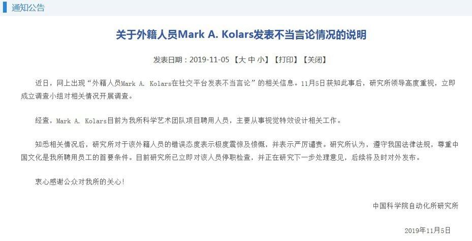中國科學院自動化研究所在傳出一名外籍雇員在網上發表辱華言論後即宣布,立即對其停職檢查。(截圖自中國科學院自動化研究所網站)